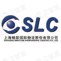 上海畅联国际物流股份有限公司
