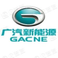 广汽新能源汽车有限公司