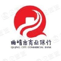 曲靖市商业银行股份有限公司