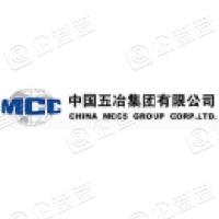 中国五冶集团有限公司西藏分公司