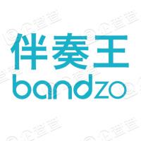 伴奏王(北京)音乐教育科技有限公司