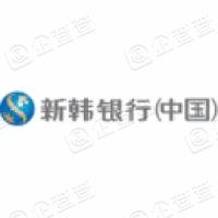新韩银行(中国)有限公司