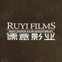 北京儒意欣欣影业投资有限公司