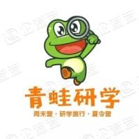北京青蛙研学教育科技有限公司