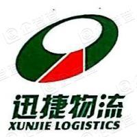 安徽迅捷物流有限责任公司