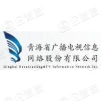 青海省广播电视信息网络股份有限公司