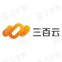 南京三百云信息科技有限公司