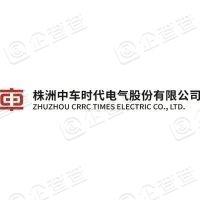 中车株洲电力机车研究所有限公司