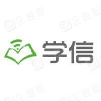 北京学信速达科技有限公司