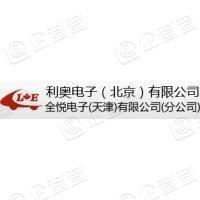 利奥电子(北京)有限公司天津办事处