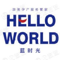 深圳市蓝时光国际商务咨询有限公司