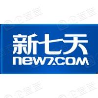 北京新七天科技有限公司