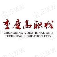 重庆职业技术教育城建设有限公司