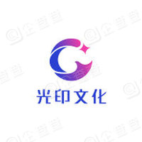 北京光印文化传媒有限公司