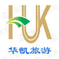 北京华凯旅游咨询有限公司