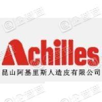 昆山阿基里斯新材料科技有限公司