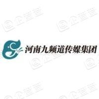 河南九频道传媒集团有限公司