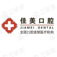 北京佳美医院管理有限责任公司