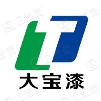 东莞大宝化工制品有限公司