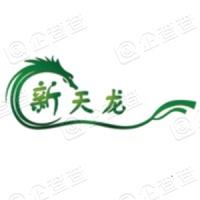 浙江新天龙科技股份有限公司