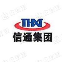 通化信通投资控股集团有限公司