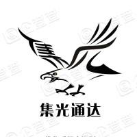北京集光通达科技股份有限公司