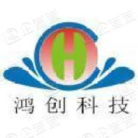 湖北鸿创科技股份有限公司
