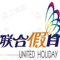 青岛联合假日国际旅行社有限公司