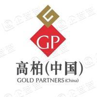 高柏(中国)企业管理咨询有限公司