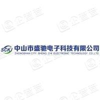 中山市盛驰电子科技有限公司