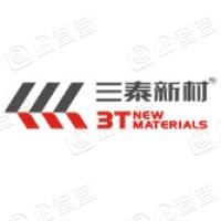 湖南三泰新材料股份有限公司