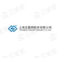 上海互联网软件集团有限公司