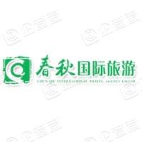 江西省春秋国际旅行社有限公司德兴银山路门市部