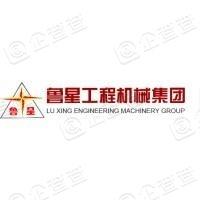 济宁市鲁星工程机械集团有限公司