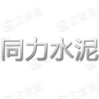 河南城发环境股份有限公司