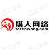上海塔人网络科技股份有限公司