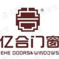 廣東億合門窗科技有限公司