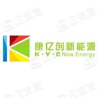 东莞市康亿创新能源科技有限公司