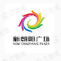 廊坊市新朝阳购物中心有限公司