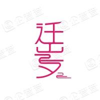迁岁生物科技(广州)有限公司