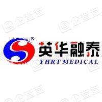 英华融泰医疗科技股份有限公司