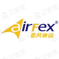 深圳市亚风快运股份有限公司