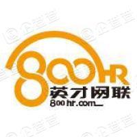 英才网联(北京)咨询有限公司