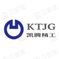 北京凯腾精工制版股份有限公司