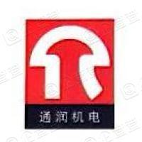 江苏通润机电集团有限公司