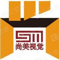 北京尚美视觉艺术品有限公司