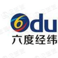 深圳市六度经纬科技有限公司