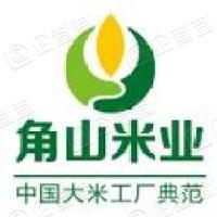湖南角山米业有限责任公司
