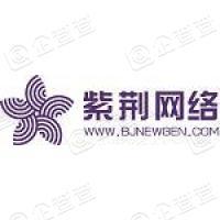北京紫荆新锐网络科技股份有限公司
