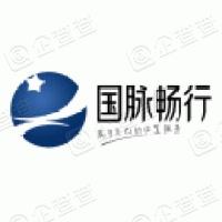 深圳市国脉畅行科技股份有限公司